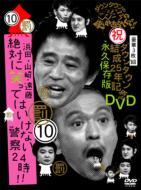 ダウンタウンのガキの使いやあらへんで!! 10 浜田・山崎・遠藤 絶対に笑ってはいけない警察24時