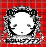 羊でおやすみシリーズVol.6「ねないとプンプン」