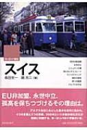 スイス ヨーロッパ読本