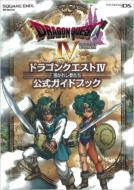 ドラゴンクエスト4導かれし者たち公式ガイドブック NINTENDO DS SE-MOOK