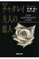 チャタレイ夫人の恋人 完訳 新潮文庫