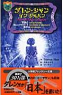 ダレン・シャン イン ジャパン 小学館ファンタジー文庫