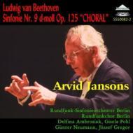 交響曲第9番『合唱』 アルヴィド・ヤンソンス&ベルリン放送交響楽団