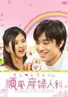 キム□レウォン in 順風産婦人科 DVD-BOX