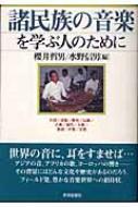 諸民族の音楽を学ぶ人のために 生活/表象/歴史/伝統/古典/現代/大衆/集団/声楽/宗教
