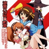 PSP専用ソフト「涼宮ハルヒの約束」エンディングテーマ::世界が夢見るユメノナカ/最終未来を見せて!