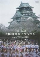 1982-2007 大阪国際女子マラソン Song by THE ALFEE