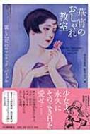 華宵のおしゃれ教室 麗し乙女のロマンチック・バイブル らんぷの本