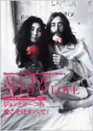 ジョンとヨーコの愛こそはすべて ALL YOU NEED IS LOVE Nowhereザ・ビートルズ決定版シリーズ