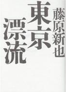 藤原新也: 東京漂流