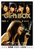 Girl's Box ラバーズ ハイ -劇場版ナビゲート