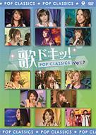 歌ドキッ! POP CLASSICS Vol.7