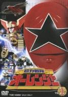 超力戦隊オーレンジャー VOL.1