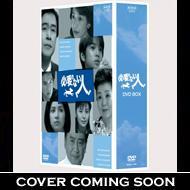 必要のない人 DVD-BOX