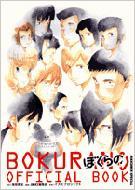 ぼくらのOFFICIAL BOOK IKKI COMIX SPECIAL