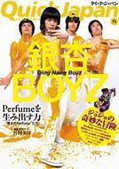 クイック・ジャパン Vol.75