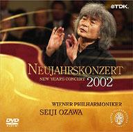 ニューイヤー・コンサート2002 小澤征爾(DVD)