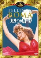 ワールド・シネマ・コレクション::フェリーニのローマ