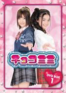 チョコミミDVD-BOX 1