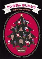 サンタさんありがとう ちいさなクリスマスのものがたり 日本傑作絵本シリーズ