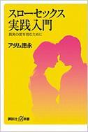 スローセックス実践入門 真実の愛を育むために 講談社プラスアルファ新書