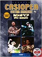 カシオペア/ギター・カラオケ マイナス・ワンCD付