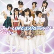 3rd〜LOVE エスカレーション!〜