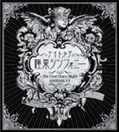 極東シンフォニー 〜the Five Stars Night〜@BUDOKAN