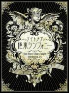 ナイトメア/極東シンフォニー - The Five Stars Night: @budokan