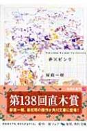 赤×ピンク 角川文庫