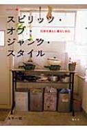 スピリッツ・オブ・ジャンク・スタイル 日本の美しい暮らしの心 チルチンびとの本