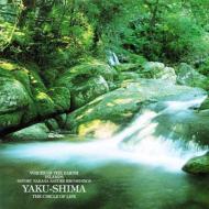 自然音シリーズ: 生命の島、屋久島