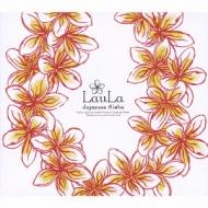 アロハマイ・アロハノ〜Hawaiian Love Song〜