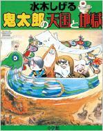 水木しげる 鬼太郎の天国と地獄