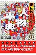 まんが日本の歴史人物事典 ビッグ・コロタン