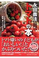 永田農法 トマトの本
