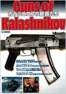 カラシニコフの銃器たち ホビージャパンムック