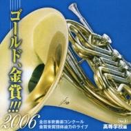 ゴールド 金賞! 第54回2006年全日本吹奏楽コンクール金賞受賞団体 高校編