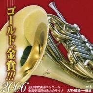 ゴールド 金賞! 第54回2006年全日本吹奏楽コンクール金賞受賞団体 大学編
