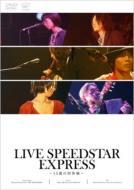 Live Speedstar Express -15sai No Hatsutaiken-
