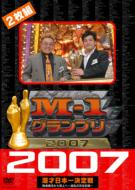 M-1 グランプリ 2007: 完全版: 敗者復活から頂上(てっぺん)へ: 波乱の完全記録