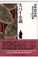 山本周五郎探偵小説全集 第5巻 スパイ小説