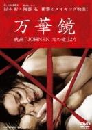 万華鏡 映画「JOHNEN 定の愛」より