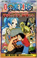 劇場版ONE PIECEエピソードオブアラバスタ砂漠の王女と海賊たち アニメコミックス ジャンプ・コミックス