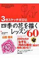 3分スケッチ練習帖 四季の花を描くレッスン60