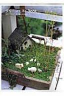 グリーンLIFE BOOK 始めませんか?花と緑のある暮らし 私のカントリー別冊