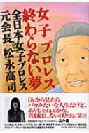 女子プロレス終わらない夢全日本女子プロレス 元会長松永高司