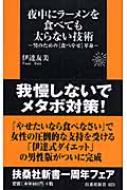 夜中にラーメンを食べても太らない技術 男のための「食べやせ」革命 扶桑社新書