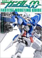 機動戦士ガンダム00 最速モデリングガイド