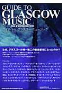 ガイド・トゥ・グラスゴー・ミュージック ヴォイス・オブ・スコティッシュ・インディ・ミュージック